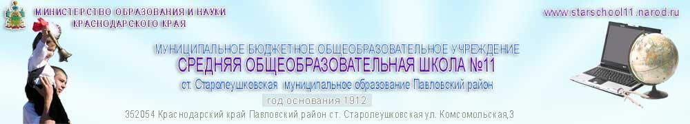 Средняя школа № 11 ст. Старолеушковской
